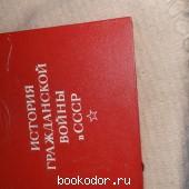 История гражданской войны в СССР. 1960 г. 1500 RUB