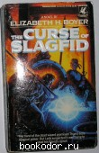 The Curse of Slagfid. Boyer Elizabeth H. 1989 г. 150 RUB