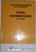 Основы программирования. Борисенко В.В. 2005 г. 250 RUB