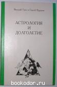Астрология и долголетие. Туев В.А., Курапов С.С. 1996 г. 1000 RUB