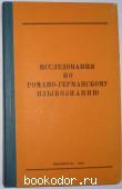 Исследования по романо-германскому языкознанию. 1969 г. 250 RUB