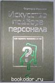 Искусство подбора персонала. Как оценить человека за час. Иванова Светлана. 2004 г. 300 RUB