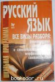 Русский язык: Все виды разбора: фонетический, морфемный и словообразовательный, морфологический, синтаксический.