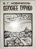 Верхнее Турово. Новичихин Евгений Григорьевич. 1994 г. 1700 RUB