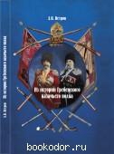 Из историй Гребенского казачьего полка