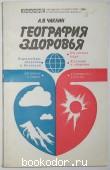География здоровья. Чаклин А.В. 1986 г. 100 RUB