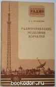 Радиоуправление моделями кораблей. Бруинсма А. Х. 1957 г. 490 RUB