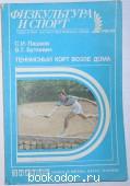 Теннисный корт возле дома. (Теннисные клубы по месту жительства). Пашков С.И., Буткевич В.Г. 1986 г. 120 RUB