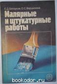 Малярные и штукатурные работы. Белоусов Е.Д., Вершинина О.С. 1990 г. 90 RUB