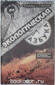 Экологическая азбука. Емельянов И.В., Околелова А.А. 1994 г. 100 RUB
