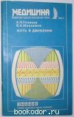 Жить в движении. Голиков А.П., Максимов В.А. 1985 г. 290 RUB