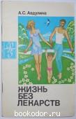 Жизнь без лекарств. Авдулина А.С. 1975 г. 150 RUB