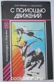С помощью движений. Гриненко М.Ф., Решетников Г.С. 1984 г. 180 RUB