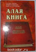 Алая книга. Лал Китаб. 2007 г. 1550 RUB