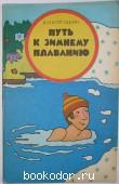 Путь к зимнему плаванию. Колгушкин А.Н. 1983 г. 150 RUB
