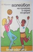 Волейбол на лужайке, в парке, во дворе.