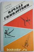 Начала гимнастики. Менхин Ю.В., Волков А.В. 1980 г. 500 RUB