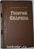 Георгий Скарина. Исторический роман. Садкович М., Львов Е. 1957 г. 150 RUB