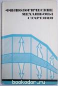 Физиологические механизмы старения. Чеботарев Д.Ф., Фролькис В.В. 1982 г. 180 RUB