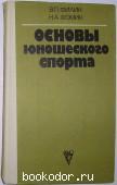 Основы юношеского спорта. Филин В.П., Фомин Н.А. 1980 г. 200 RUB