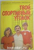 Твой спортивный уголок. Старинин Ю.Л., Крапивник В.В., Усвицкий И.М. 1989 г. 80 RUB