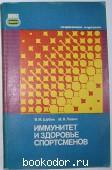 Иммунитет и здоровье спортсменов. Шубик В.М., Левин М.Я. 1985 г. 500 RUB