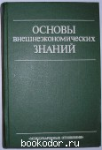 Основы внешнеэкономических знаний. Фаминский И.П. 1994 г. 200 RUB
