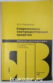 Современные контрацептивные средства. Мануилова И.А. 1983 г. 70 RUB