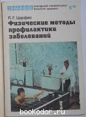 Физические методы профилактики заболеваний. Царфис П.Г. 1982 г. 90 RUB