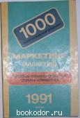 Маркетинг. Толковый терминологический словарь-справочник. 1991 г. 170 RUB
