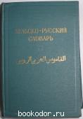 Арабско-русский словарь. Баранов Харлампий Карпович. 1962 г. 800 RUB