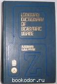 Толковый словарь английской научной лексики. Longman dictionary of scientific usage. Годман А., Пейн ЕМФ. 1987 г. 150 RUB