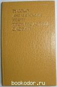 Русско-английский нефтепромысловый словарь. Столяров Д.Е. 1982 г. 450 RUB