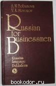 Русский язык для деловых людей. Russian for Businessmen.