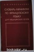 Словарь-минимум по французскому языку для медицинских вузов. Амосенкова Е.И. 1977 г. 250 RUB