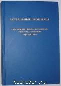 Актуальные проблемы лингводидактики и лингвистики: сущность, концепции, перспективы. 2013 г. 450 RUB