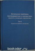 Актуальные проблемы лингводидактики и лингвистики: сущность, концепции, перспективы. Том 2. Актуальные проблемы лингвистики.