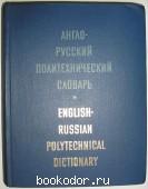 Англо-русский политехнический словарь.