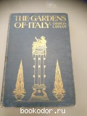 The Gardens of Italy. Том 2. Charles Latham. 1905 г. 40000 RUB