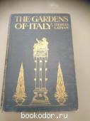 The Gardens of Italy. Том 2.