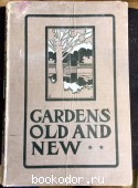 Gardens Old And New. The Country House & Its Garden Environment. Том 2. Leyland John (editor), Arthur Rackham (illustrator), photos by Charles Latham. 1900 г. 40000 RUB