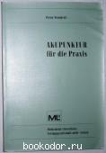 Akupunktur fur die Praxic. Stanojevic Pavao. 1975 г. 300 RUB