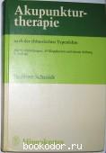 Akupunkturtherapie nach der chinesischen Typenlehre. Schmidt Heribert. 1978 г. 600 RUB