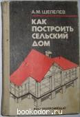 Как построить сельский дом.