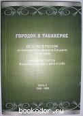Городок в табакерке. Детство в России от Николая II до Бориса Ельцина (1890-1990).