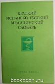 Краткий испанско-русский медицинский словарь. Крыштопа В.М. 1981 г. 190 RUB