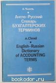 Англо-русский словарь бухгалтерских терминов. Чмель А. 1995 г. 190 RUB