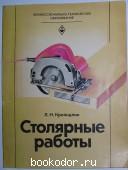 Столярные работы. Крейндлин Лев Наумович. 1982 г. 100 RUB