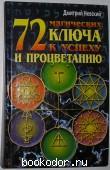 72 магических ключа к успеху и процветанию. Невский Дмитрий. 2009 г. 150 RUB