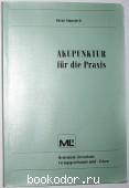 Akupunktur fur die Praxic. Stanojevic Pavao. 1975 г. 250 RUB